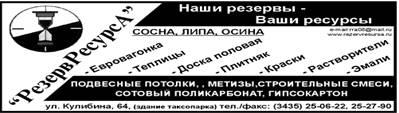 """ООО """"РезервРесурсА"""""""