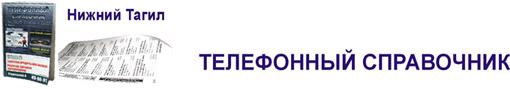 Телефонный справочник Нижнего Тагила